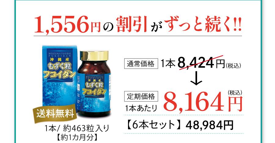 1555円割引がずっと続く