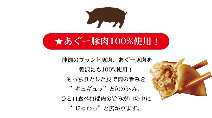 あふれる肉汁と、もちっとした皮で、沖縄が誇るブランド豚「あぐー豚肉100%」を包み込んだ贅沢な餃子!!