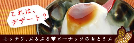 焙煎 ジーマーミ豆腐