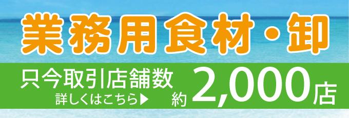 B  to B 取引 沖縄特産品販売(飲食店等、事業者様限定)