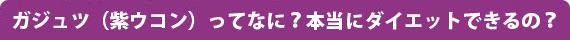 ガジュツ(紫ウコン)ってなに? 本当にダイエットできるの?