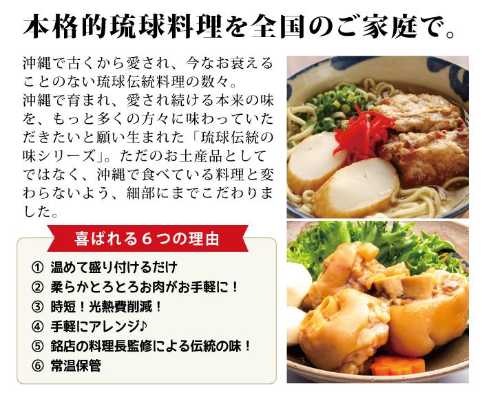 本格的な琉球料理を全国のご家庭へ