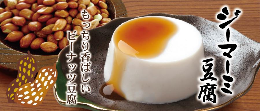 もっちり香ばしいジーマーミ豆腐