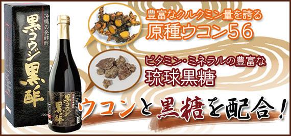 黒麹黒酢の商品説明