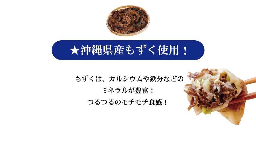 もずく餃子(20個)ミネラルや鉄分、フコイダンが豊富!