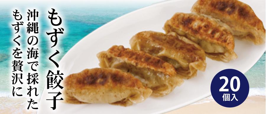 沖縄のキレイな海で採れたもずくを練り込んだ餃子