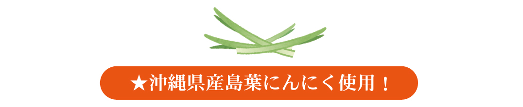 沖縄県産島にんにくの葉っぱを贅沢に使用