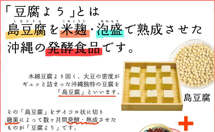 豆腐ようは、沖縄の発酵食品