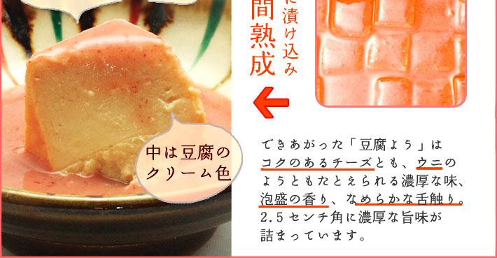 豆腐ようの漬け込み