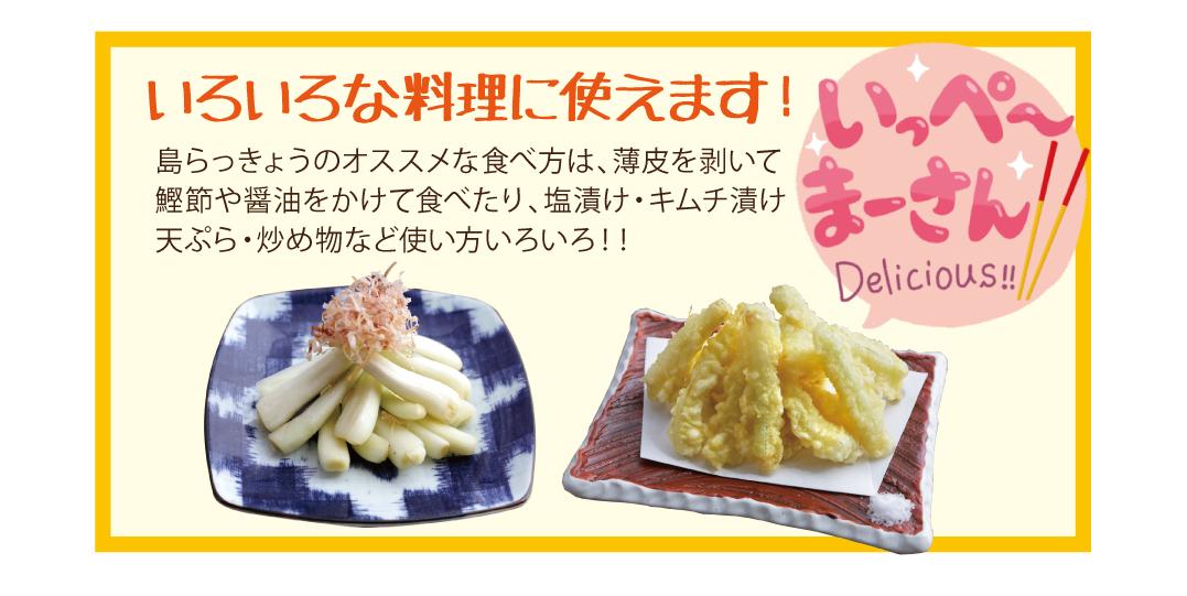 いろいろな料理に使えます。塩漬け・天ぷら・炒め物